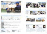 設備システム科のページ