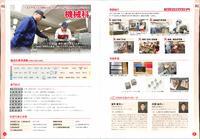 機械科のページ