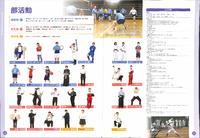 部活動のページ